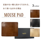 【送料無料】レザーマウスパッド