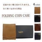 【送料無料】フォールディングコインケース