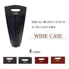 【送料無料】ワインキャリーBAG