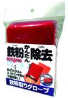 【送料無料】鉄粉取りグローブ