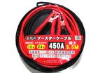 【送料無料】業務用 極太 ブースターケーブル 3.5m