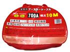 【送料無料】業務用 極太 ブースターケーブル 10m