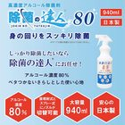 【送料無料】除菌の達人80 アルコール除菌剤 日本製 エタノール 80% 業務用 大容量 940ml 10個セット