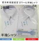 男子用 白 半袖 スクールYシャツ 2枚組 130~190 A体 001110