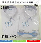 男子用 白 半袖 スクールYシャツ 2枚組 150~180 B体