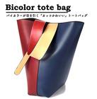 Bicolor トートバッグ