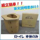 【送料無料】Eトイレ
