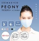 【送料無料】MAS+CO PEONY1枚入(バニラ)