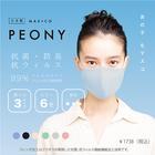 【送料無料】MAS+CO PEONY1枚入(グレイ)