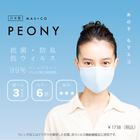 【送料無料】MAS+CO PEONY1枚入(ブルー)
