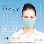 【送料無料】MAS+CO PEONY1枚入(ミント)