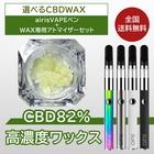 【送料無料】CBD高濃度92%CBDワックス0.5g 選べる大麻フレーバー+airisVAPEペンWAX専用アトマイザーセット