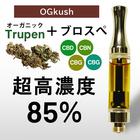 【送料無料】CBD 高濃度85%OGkush リキッド 大容量1ml