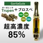【送料無料】CBD 高濃度85%GorillaGlue リキッド 大容量1ml