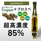 【送料無料】CBD 高濃度85%JackHerer リキッド 大容量1ml