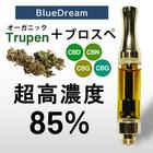【送料無料】CBD 高濃度85%Bluedream リキッド 大容量1ml