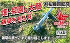 雑草極み刈 【送料無料】※北海道、沖縄離島送料別途発生致します。