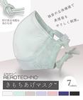 小松マテーレ 【きもちあげマスク】エアロテクノ 日本製 kps 【送料無料】