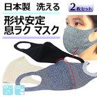 日本製 ソフトワイヤー入り 形状安定 3Dマスク 2枚入り / 3D FACE MASK 3D立体マスク 9枚セット / 日本製 箔ロゴプリント 3Dブラックマスク 1枚入り 【送料無料】