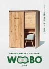 WOOBO(ウーボ)吸音材/換気ファン付き天井板オプション ※本商品はオプション商品です。本体と合わせてご購入下さい。
