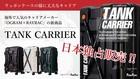 キャリア作り12年の集大成!衝撃と傷に強いスーツケース【TANK CARRIER】