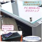 PC MAGLAS ガラストップ 【ドイツ製サンゴバン社 5mm厚ディアマンテ高透明ガラス・四方小口磨き】※横幅/奥行の寸法オーダー商品となります