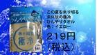 未体験の極冷 ひんやりタオル 219円(税込)【送料無料】
