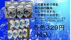 未体験の極冷ひんやりタオル(缶型ケース付き)329円(税込)【送料無料】