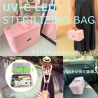 UV-C除菌ボックス 【送料無料】