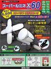 LED電球付 クリップランプ スーパールミネX60