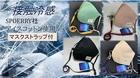 アイスコットン接触冷感立体マスク マスクストラップ付!! 【残りわずか】