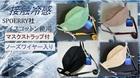 アイスコットン接触冷感 3段構造立体マスク  マスクストラップ付!! 【残りわずか】