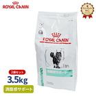 【ロイヤルカナン】 猫用 満腹感サポート 3.5kg×2袋パック[療法食]【送料無料】
