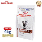 【ロイヤルカナン】 猫用 消化器サポート(可溶性繊維)4kg【2個パック】[療法食]【送料無料】