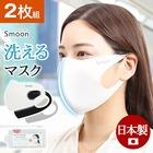 フレーム入りマスク スマートタイプ 2枚組【送料無料】