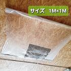 漏水・雨漏りなどに 雨受けシート 1M×1M 1枚 専用ホース付き