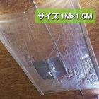 漏水・雨漏り 雨受けシート 1M×1.5M 1枚 ビニールホース付き