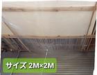 漏水・雨漏りなどに 雨受けシート 2M×2M 1枚 専用ホース付き