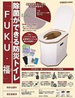 【送料無料】除菌ができる防災トイレFUKU・福 ネイビー