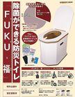 【送料無料】除菌ができる防災トイレFUKU・福 木目ブラウン