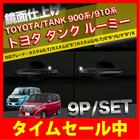 【BONTREC】 トヨタ ルーミー タンク ドアノブカバー ドアハンドルカバー マイナーチェンジ対応 (ブラックパール X07)