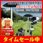 【BONTREC】傷や破損防止対策に!ゴルフクラブガードプロテクター 破損防止 保護 スティッフアーム ゴルフバッグプロテクター