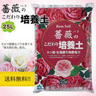 【送料無料】 薔薇のこだわり培養土 25L