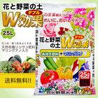 【送料無料】 花と野菜の土 W効果 25L