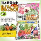 【送料無料】 花と野菜の土 W効果 40L