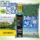 【送料無料】 踏み固まらない 芝の床土 16L