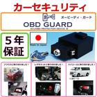 【送料無料】OBD GUARD「オービーディ・ガード」ブラックタイプ