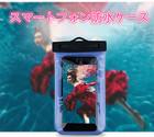 【送料無料】防水ケース スマホケース 防水 スマホ iphone6 iphone6 plus プラス ケース xperia docomo アイフォン5s アイフォン ケース 防水カバー 海 プール スマホカバー