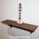 【送料無料】無垢ウォールナット材製洋風モダン神棚板 Kurumi(くるみ)