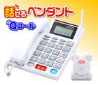 【年末年始特価】緊急通報装置【Qコール電話機セット】